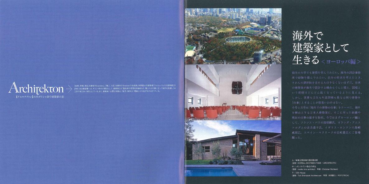 architecton-2